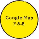 GoogleMapでみる